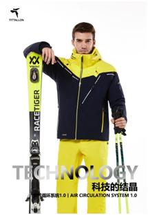打破传统滑雪衣概念,TITTALLON体拓在滑雪衣内安装了一套新风系统 ...