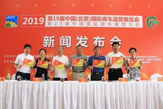 第 19届中国(北京)国际房车露营展览会将于8月22-25日在京举办