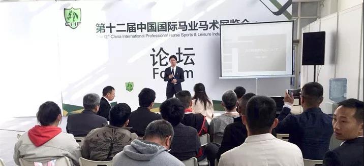 国际马术文化周大咖云集 CHF 2019论坛话题引热议