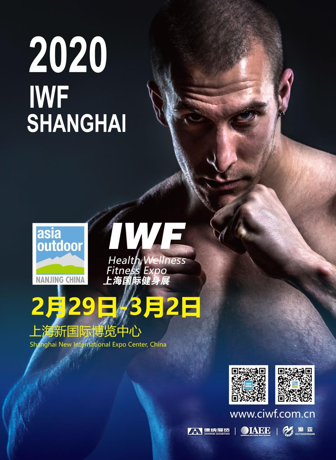 直擊!亞展+上海IWF國際健身展,全國巡回,再續華章!