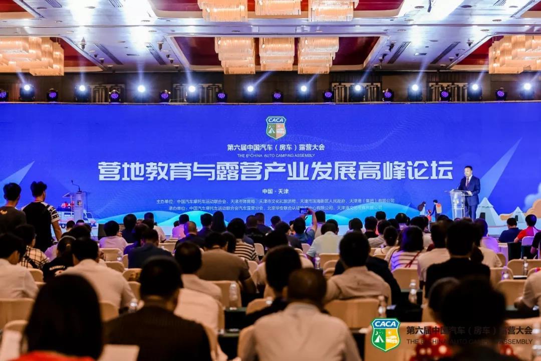 第六屆中國汽車(房車)露營大會營地教育與露營產業發展高峰論壇在津舉辦 ...