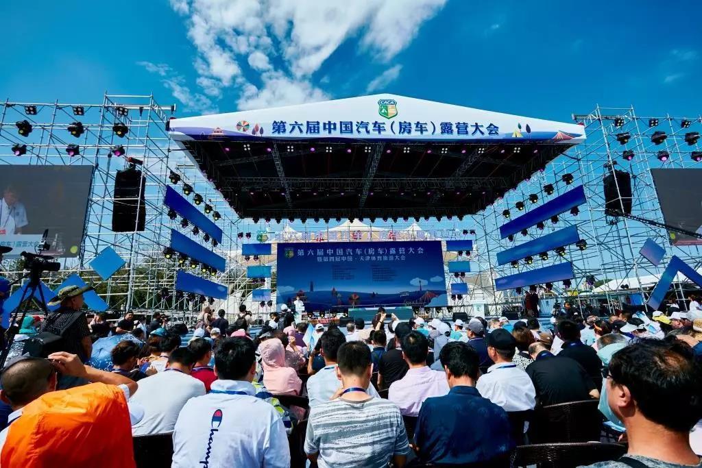回顾第六届中国汽车(房车)露营大会露营装备及房车展览会 期待下届更精彩! ...