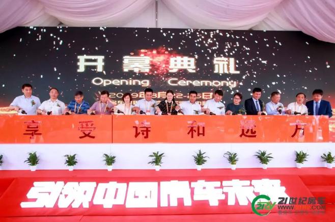 第19届中国(北京)国际房车露营展览会圆满闭幕