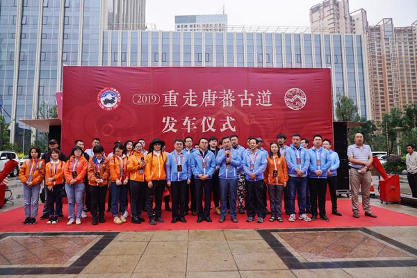 """2019年中国西藏""""重走唐蕃古道·筑梦高原丝路""""旅游体验活动正式发车 ... ..."""