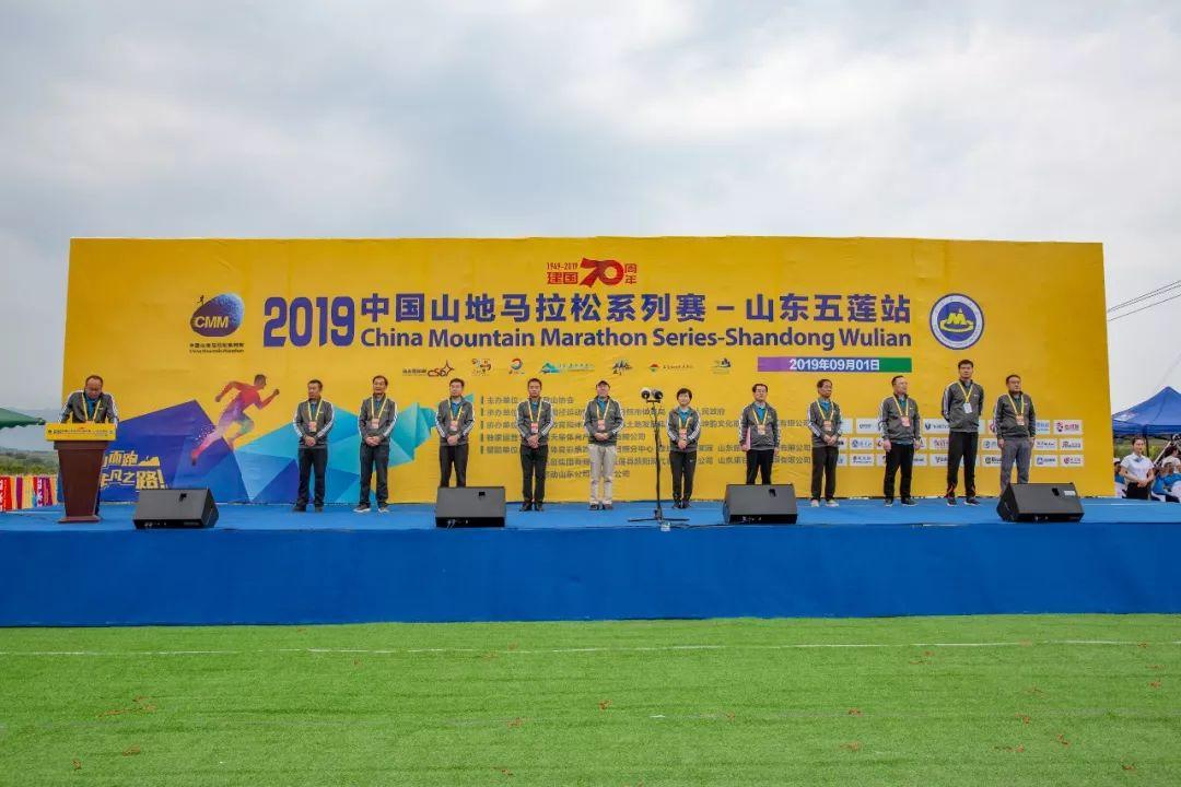 2019中国山地马拉松系列赛—山东五莲站 鸣枪开赛