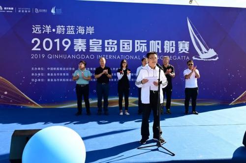 远洋·蔚蓝海岸2019秦皇岛国际帆船赛开赛