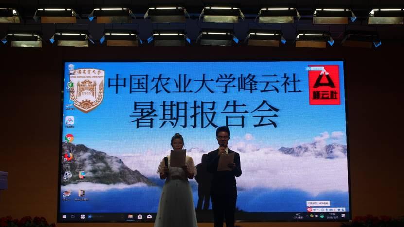 中国农业大学峰云社四支暑期队伍上交答卷