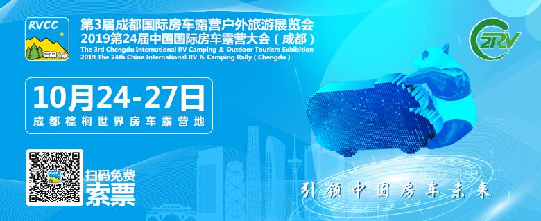 第3届成都国际房车露营户外旅游展览会10月24-27日 强势来袭! ...