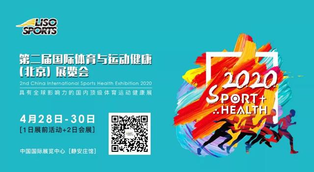 2020年第二屆國際體育與運動健康(北京)展覽會