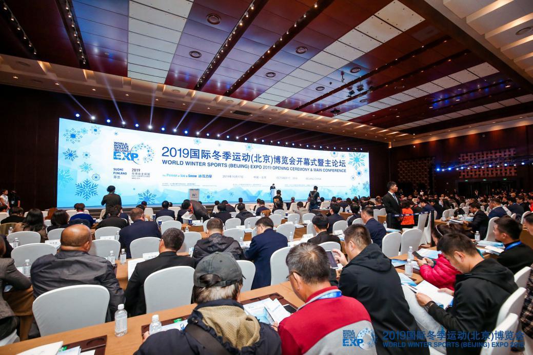 2019冬博會開幕式暨主論壇:凝聚全球冰雪智慧共話產業未來