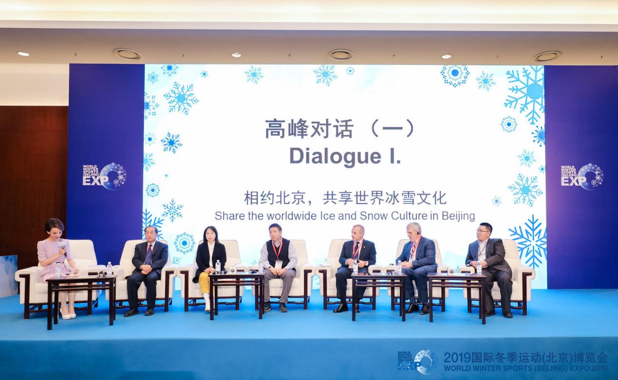 冰雪文化发展论坛成功举办 探索中国冰雪文化发展之路