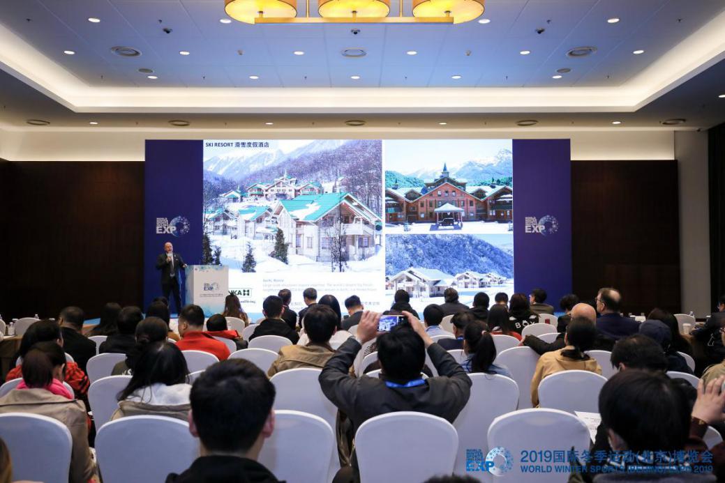 國際一線企業代表齊聚冬博會 共話雪場運營管理前沿理念