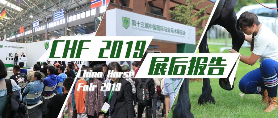 【CHF 2019 展會報告】馬產業的市場需求依然強勁