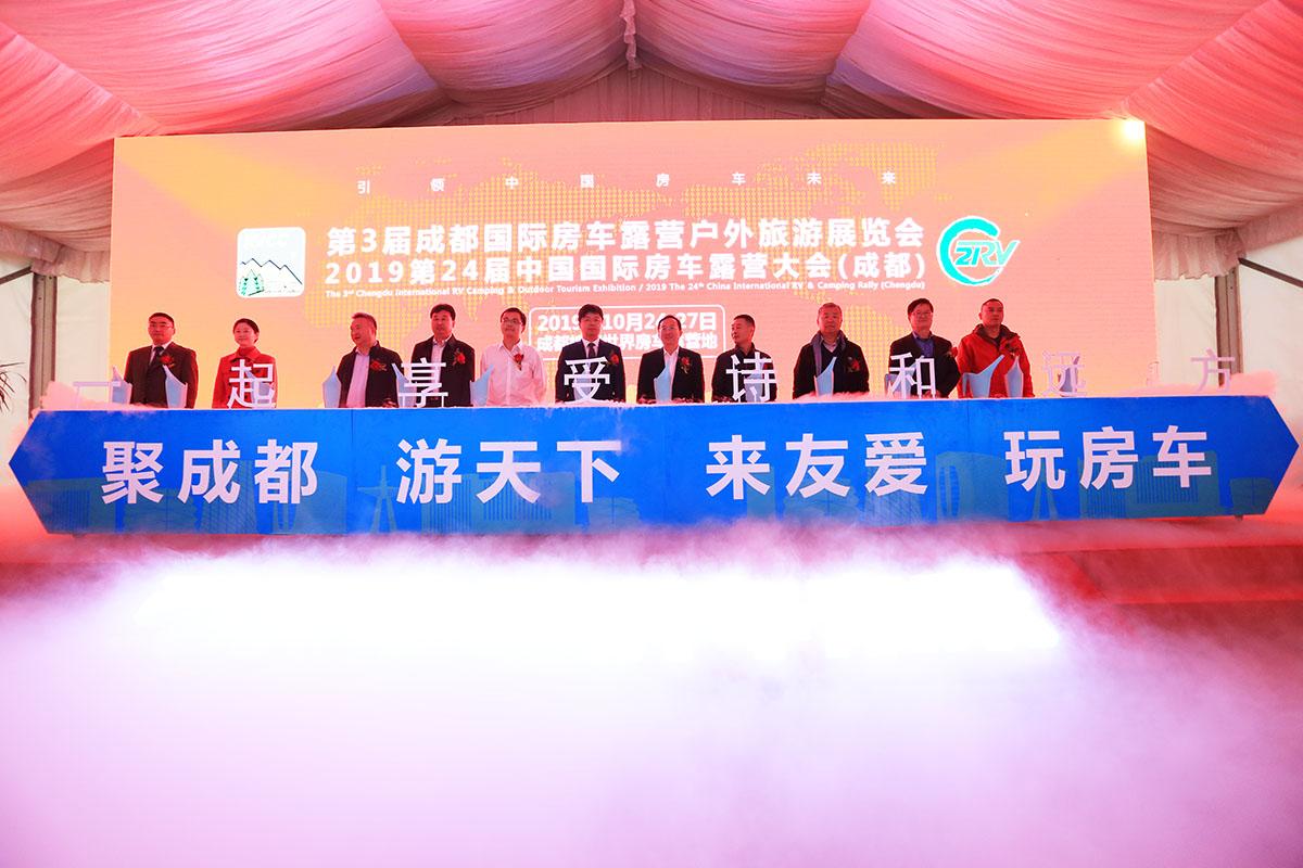 2019第24届中国国际房车露营大会(成都)顺利闭幕
