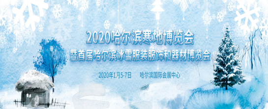 着力发展冰雪经济 2020哈尔滨寒地博览会将于1月召开