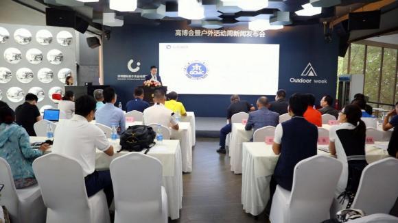 2020深圳戶外活動周新聞發布會圓滿舉辦