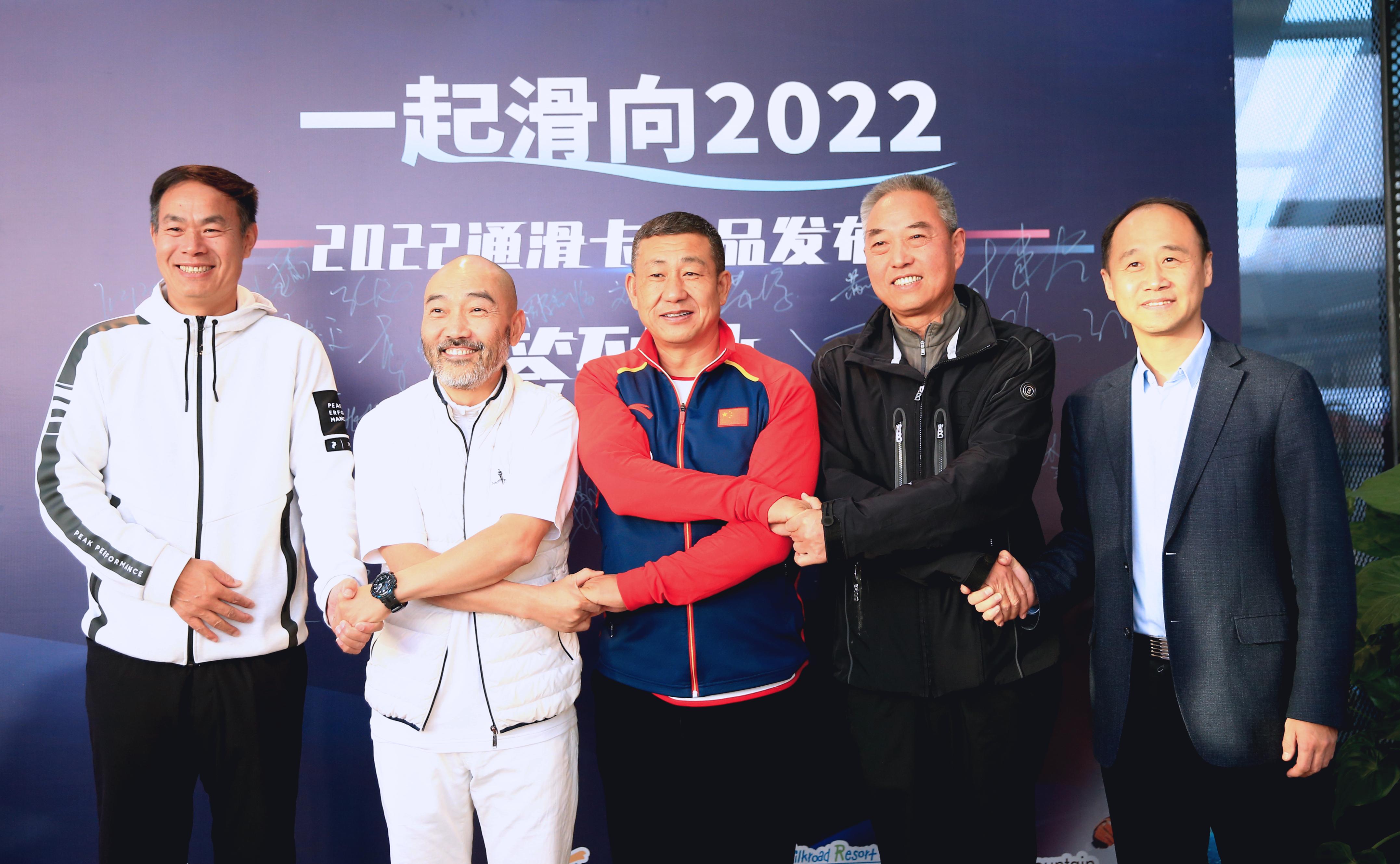 一起滑向2022,五大雪場聯合發布2022聯盟通滑卡
