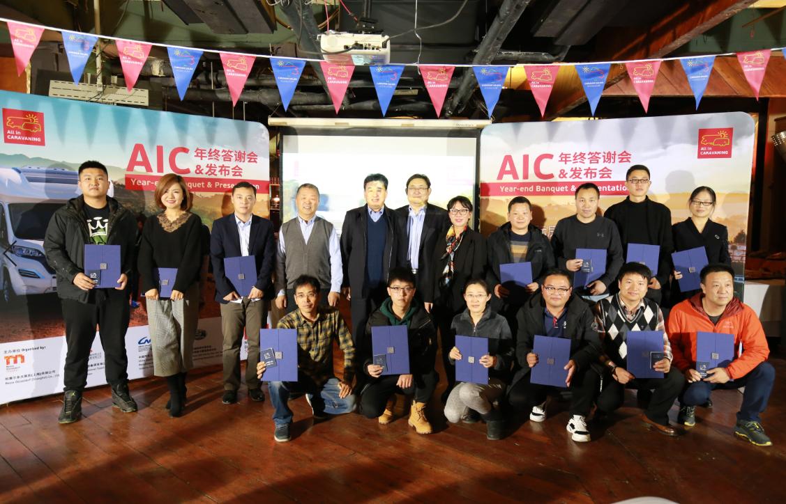 AIC 2019房車展年終答謝會暨2020展會發布會在京舉辦