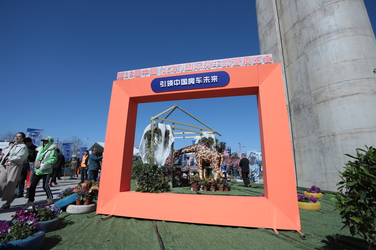 第20届•北京•房山•3月•这个房车展有点大