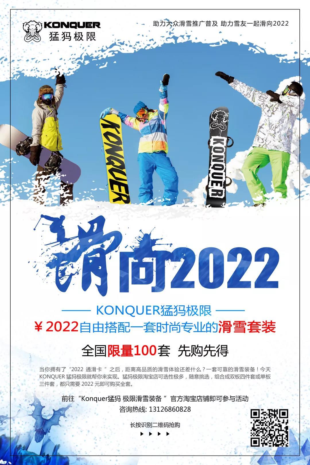 滑向2022丨猛犸極限推出冰點活動價,2022元暢享貴族品質滑雪套裝 ...