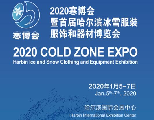 國際一線品牌齊聚 2020哈爾濱寒地博覽會將于1月5日啟幕