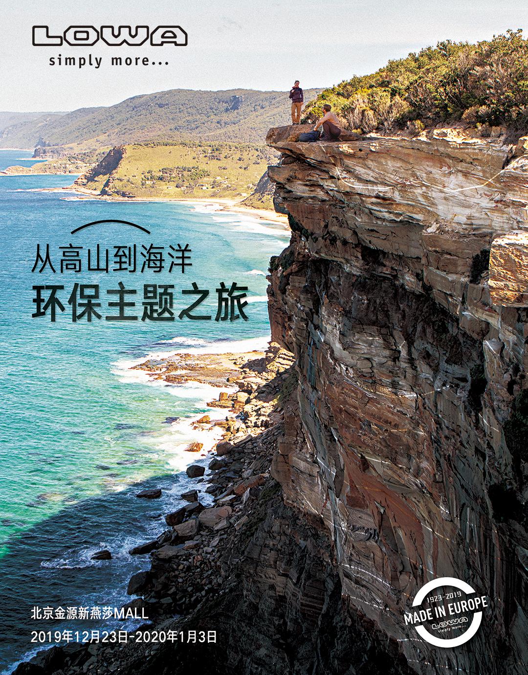 从高山到海洋,一路与LOWA见证