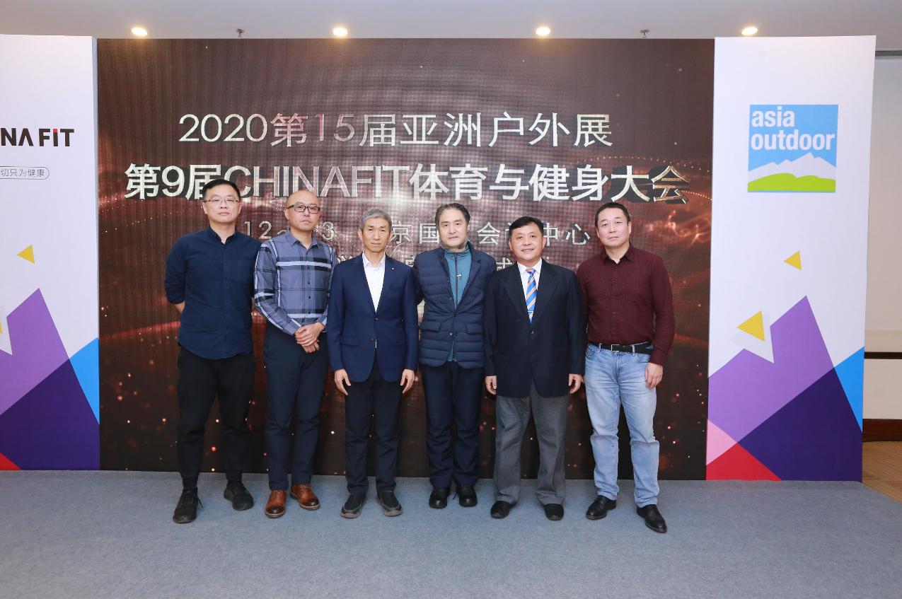 2020亚洲户外展及2020Chinafit体育及健身大会  联合新闻发布会在京召开 ...