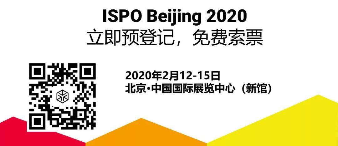 倒计时50天 | ISPO Beijing 2020,洞察产业发展新势力