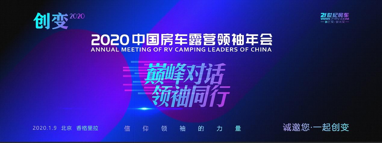 2020中國房車露營領袖年會,邀您一起創變