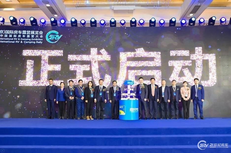 第20屆中國(北京)國際房車露營展覽會將于3月11-16日在京舉辦 ...