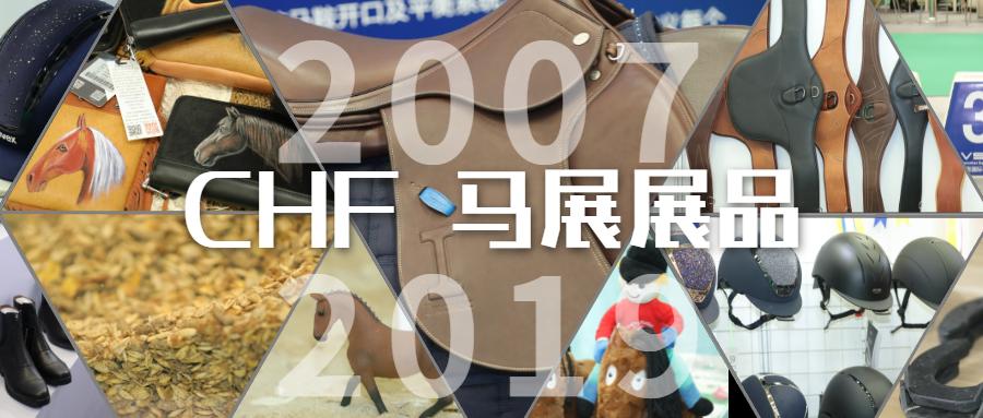 【CHF 2020】开创展、赛新融合,打造马产业新IP
